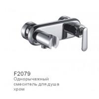 Смеситель для душа FRAP F2079.